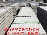 供应水泥发泡复合板 新型轻质隔墙复合板 瑞尔法工厂现货直销