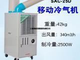 冬夏冷气机 湿帘冷风机 移动式环保空调 SAC-25D