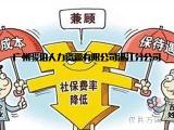 广州社保代理代买,广州劳务派遣代理,广州业务外包公司
