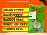 微生态饲料添加剂-牛用微生态饲料添加剂(微生态制剂)