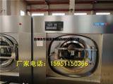 全自动宾馆洗涤设备价格 酒店宾馆用工业洗衣机