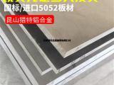 日本1.2mm合金铝板现货5052铝板贴膜5052O态铝棒