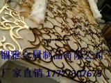 锢雅精雕电镀K金铝板雕刻镂空花格屏风隔断
