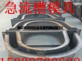 流水槽模具生产厂家 专业制模厂家