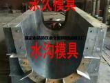 流水槽模具工艺原理