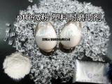 工程塑料耐磨助剂 聚四氟乙烯 微粉