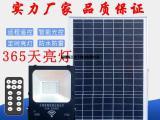 太阳能智能微波感应投光灯 新农村户外阳台庭院LED灯
