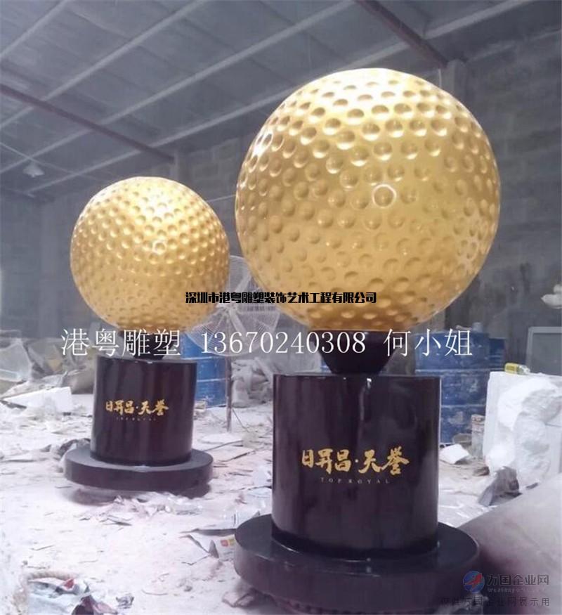 港粤高尔夫球雕塑活动开幕式签名球签到球雕塑装饰摆件