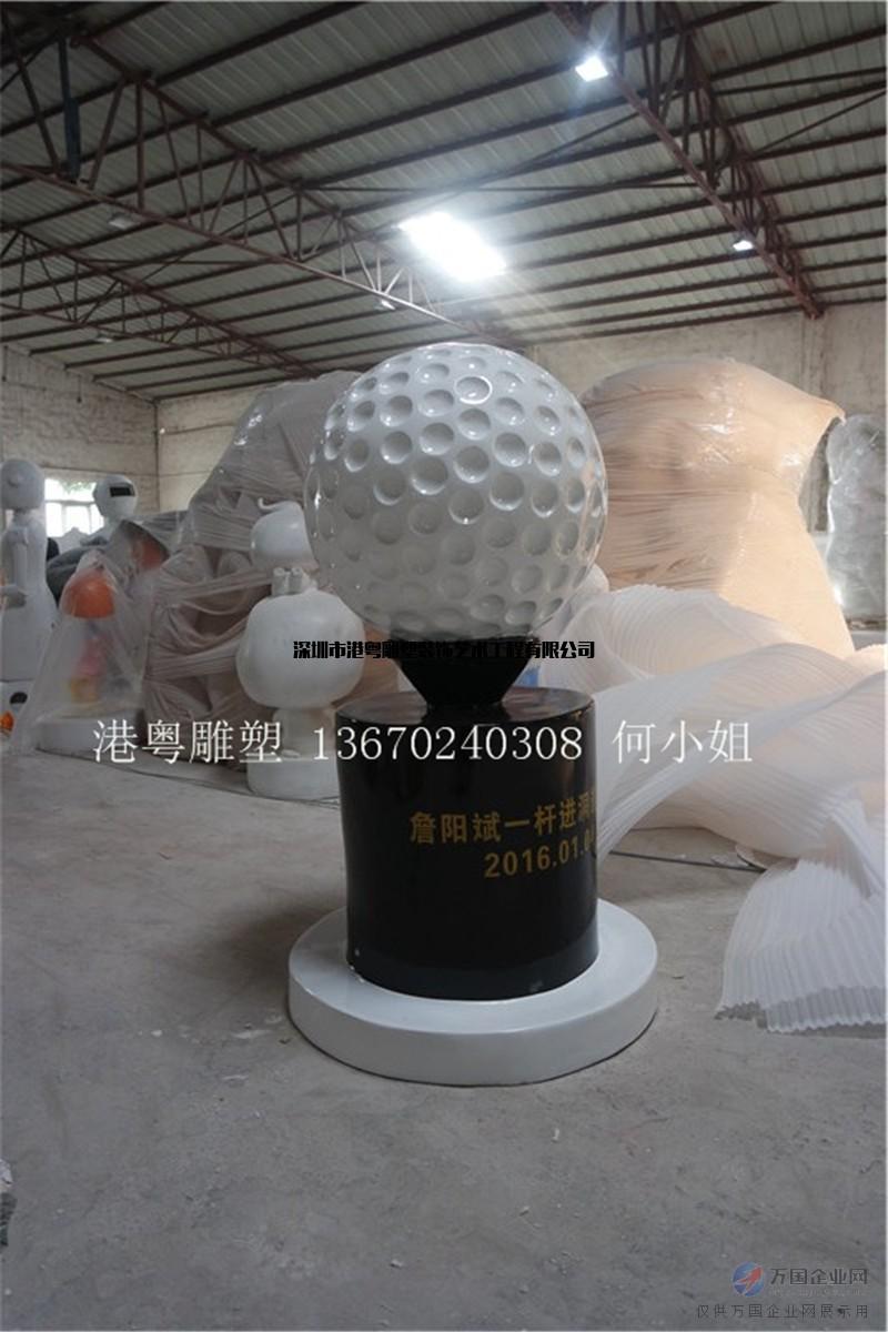 港粤高尔夫球雕塑活动开幕式签名球签到球雕塑装饰摆件图片
