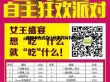 莆田会计培训五一女王节自主狂欢派对活动