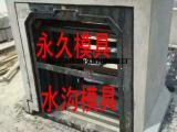 排水槽模具-预制排水槽塑料模具