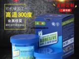 高温修补剂 发动机缸体修复胶 耐高温铸铁修补剂