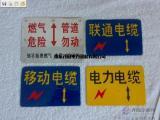 粘贴式燃气管道标志牌 电力电缆地面走向牌 供水管道指示牌