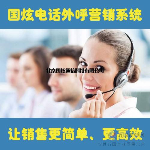 呼叫中心外呼系统 销售管理软件 电话客户 电话录音系统