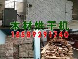 木材烘干机价格 定制空气能木材烘房