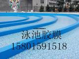 泳池四壁专用软膜,游泳池水中专用保温膜
