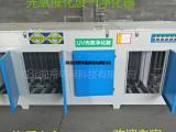 光氧外壳厂家@废气处理设备厂家@河北光氧箱体厂家