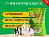 通用型獭兔饲料-獭兔子吃什么饲料(用了放心)