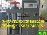 DYE-2000型混凝土压力试验机|电液式压力试验机|压力机