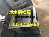 急流槽模具预装 急流槽模具作业