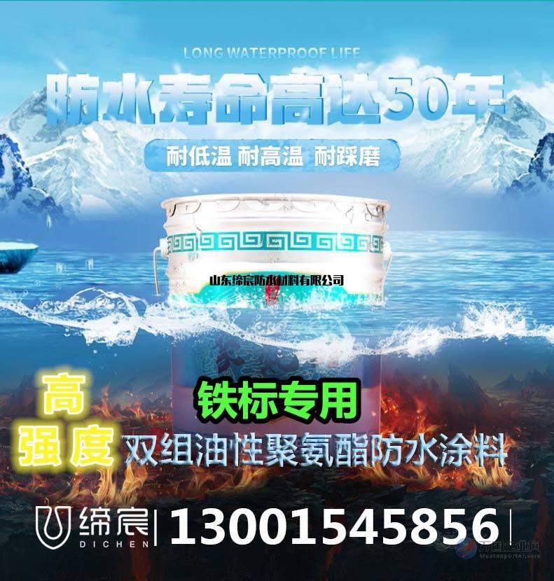 6.0Mpa高强度聚氨酯防水涂料铁标产品厂家直供