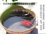 水泥基渗透结晶型防水涂料 CCCW防水涂料 水池用环保产品