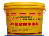 js防水涂料 卫生间防水涂料 家装环保防水涂料 厂家直销