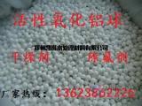 水除氟用活性氧化铝球生产厂家