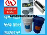 东莞市聚宏新材料科技有限公司 电源灌封胶 电池阻燃灌封胶