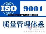 ISO9001质量管理体系认证,招标加分,必拿证