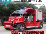 消防车电动车