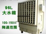 蒸发式移动冷风机KT-1B-H3 环保空调降温150平方
