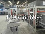 水泥膜聚苯颗粒保温板设备与水泥膜匀质板切割锯设备