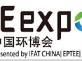 2019年第二十届上海环博会(环保展)