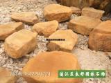 打磨平面黄蜡石 假山园林丁步石、石桌石凳产地直销