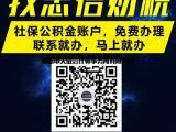 公司注册找莆田忠信财税社保公积金账户免费办理