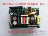 SBU120-102威创三代机芯开关电源