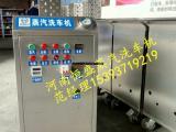 多功能高压蒸汽洗车机