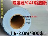 CAD绘图纸,新闻纸,唛架纸,方格纸,无纺布,隔层纸