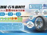 車狀元智能輪胎守護神的買點及市場前景