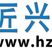 杭州匠兴科技有限公司的形象照片