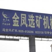 招远市金凤黄金选矿设备制造有限公司的形象照片