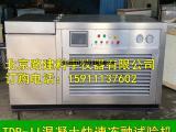 冻融试验机|混凝土快速冻融试验机|冻融试验箱