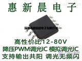 60V降压恒流驱动芯片H5112 大功率输入5-100V