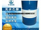 无水乙醇(无水酒精)含量99.9 绝无掺假 免费样品试用