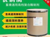 饲料级酶制剂-禽畜通用酶制剂(饲料级酶制剂)