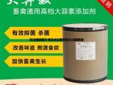 牛用大蒜素(大妙招)-牛用大蒜素的使用方法