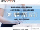 郑州网站建设、商城开发、APP定制、党建系统、智能电话机器人