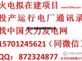 华润电力钟楼天然气分布式能源项目(更新资讯.16)
