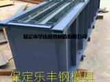 围墙板钢模具来图定制 围墙板钢模具信誉